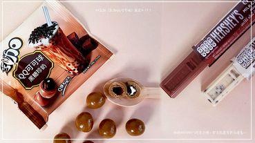 77乳加「黑糖珍奶QQ可可球」就在7-11!加碼HERSHEY'S巧克力條,即日起還有新品優惠~