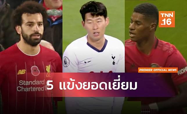 5 ผู้เล่นยอดเยี่ยมประจำสัปดาห์ (ชมไฮไลท์)