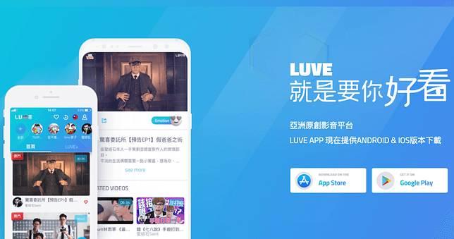 LUVE 有電腦版嗎?網頁怎麼看?亞洲最大原創網路影音平台