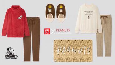 UNIQLO X PEANUTS 冬季聯名睡衣強勢回歸!成套史努比睡衣褲、抱枕,陪你渡過寒流時刻