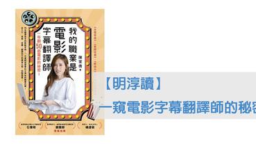 《我的職業是電影字幕翻譯師》:一窺電影字幕翻譯師的秘密