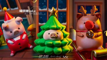 「罐頭豬LuLu」推出全新聖誕系列,化身成聖誕樹、麋鹿的超萌LuLu豬絕對要收藏!