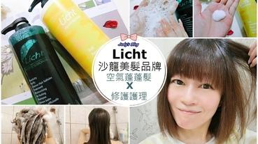 【清潔。髮品】Licht品牌 沙龍美髮有機系列 無矽靈植萃配方,修護護理髮絲健康,擁有迷人空氣蓬鬆髮絲~*