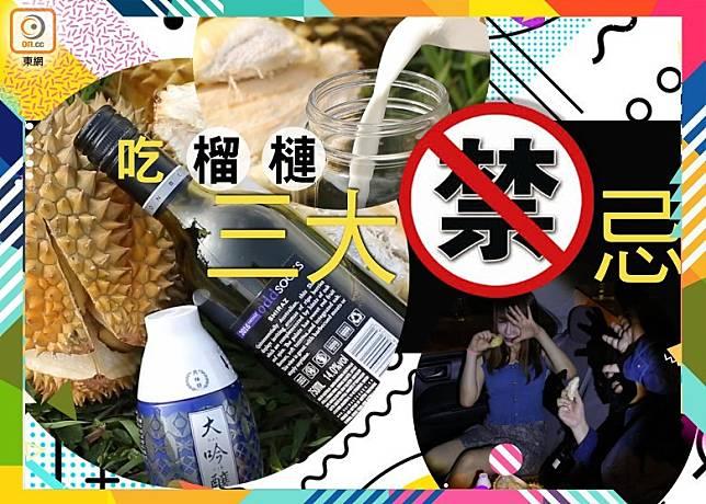 【繽FUN試食】之 吃榴槤三大禁忌