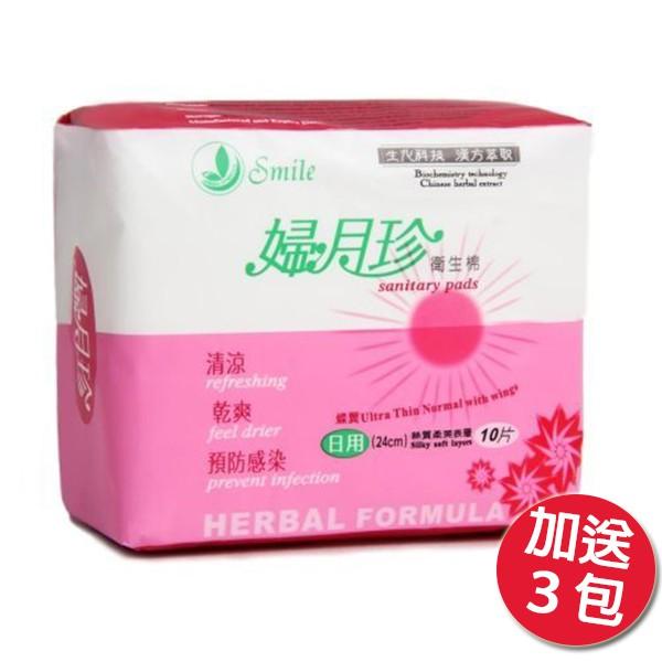 [加送三包] 婦月珍 日用衛生棉 10片x4包促銷組(加送近效日用體驗包3包/商品期限2019.11) 維康 潔翼 衛生