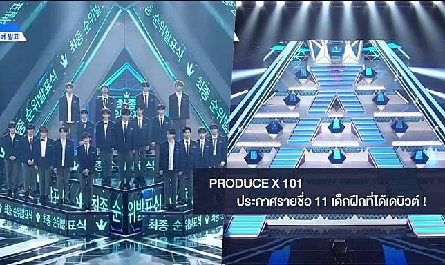 produce-x-101-11-finalist