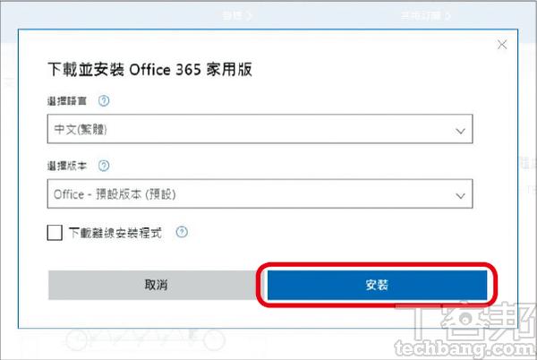 5.挑選軟體語言和版本後點「安裝」,即會開始下載安裝程式;啟動、安裝Office並登入方才的微軟帳號後,即可開始使用。