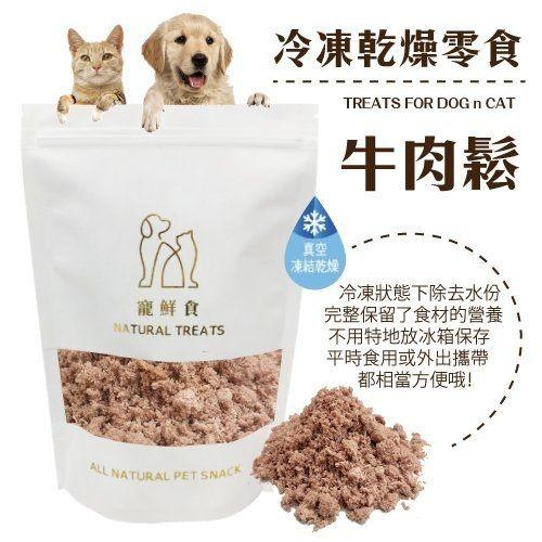 寵鮮食《冷凍熟成犬貓零食-牛肉鬆70g》 可常溫保存 無其他添加物