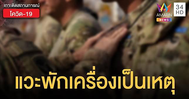 ศบค.แจง ทหารอียิปต์ติดโควิด-19 ไม่ได้มาปฏิบัติราชการ แค่แวะพักเครื่องที่ไทย