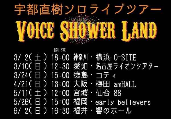 POP_VoiceShowerLand_time.png