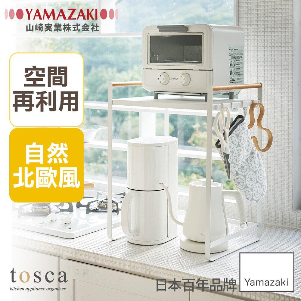 日本【YAMAZAKI】tosca原木收納層架★收納架/置物架/廚房收納