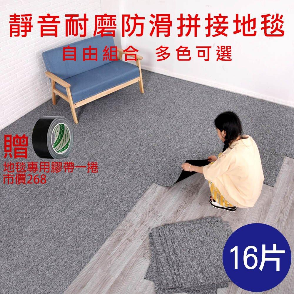 【媽媽咪呀】靜音耐磨拼接地毯/拼接地墊/防滑地墊-純色款 28片(贈地毯專用膠帶1捲)