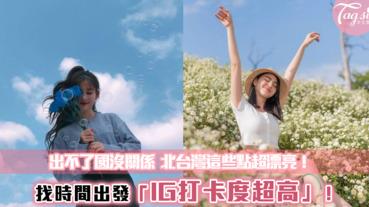 5處北台灣步道宛如仙境!看山賞海面面俱到 戶外約會滿足大自然的一顆心️