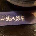 豪快山かけうどん - 実際訪問したユーザーが直接撮影して投稿した西新宿居酒屋創作うどん 一滴八銭屋 新宿西口の写真のメニュー情報