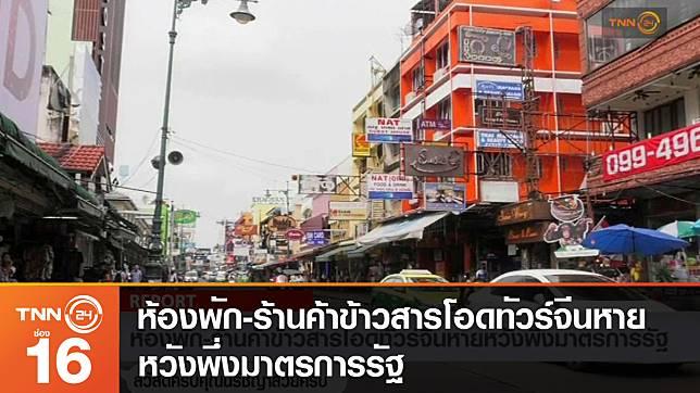ห้องพัก-ร้านค้าข้าวสารโอดทัวร์จีนหายหวังพึ่งมาตรการรัฐ