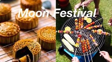 『中秋節特輯』那些不可少的中秋元素:烤肉、柚子帽、烤肉器具,你準備好了嗎?