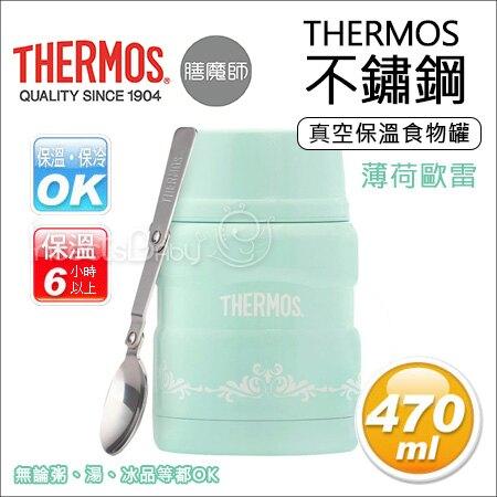 ✿蟲寶寶✿【THERMOS 膳魔師】真空不鏽鋼悶燒罐 可持續保溫高達6小時 470ml 薄荷歐蕾