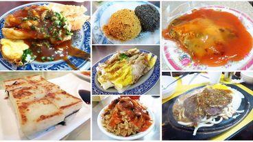 三重在地推薦好吃的美食、小吃、餐廳-懶人包