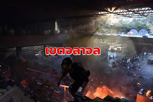 ตำรวจฮ่องกงปิดล้อมมหาวิทยาลัย ประกาศ 'เขตจลาจล' หวั่นปฏิบัติการกวาดล้าง