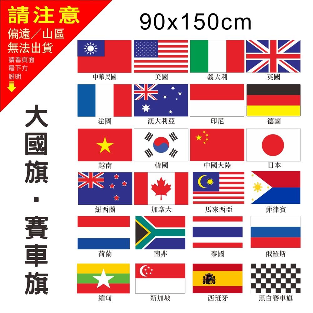 台灣製造品質優良 優質布料旗面 慶典造勢活動必備商品 升旗典禮佈置造景  中華民國 國旗 材質:特多龍布料 尺寸:約96x144cm 重量:約115g 款式(布管式)  6號國旗  材質:特多龍布料 尺寸:約90x150cm 重量:約125g 款式(布管式)   款式: 中華民國美國義大利英國法國 澳大利亞印尼德國 越南韓國中國大陸 日本紐西蘭加拿大馬來西亞菲律賓荷蘭 南非泰國俄羅斯緬甸新加坡西班牙黑白賽車旗
