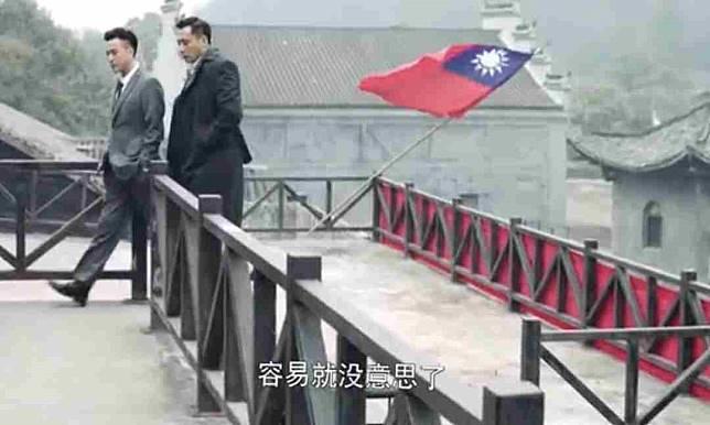 內政部不要國旗? 中華民國國旗在大陸當紅電視劇飄揚