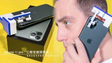 iphone 11 pro「三眼怪鏡頭雨刷」,隨時自動清潔鏡頭,吸睛度百分百!