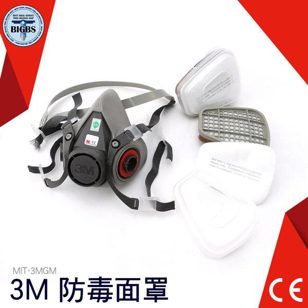 MIT-3M6200 3M 6200 防毒面罩
