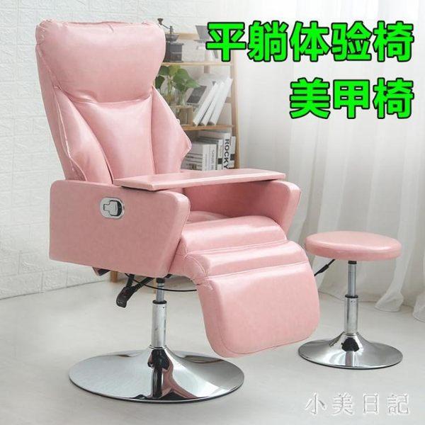 美容椅子可躺面膜體驗椅多功能紋繡化妝美睫可躺升降美甲美容店椅子 KV281 『小美日記』