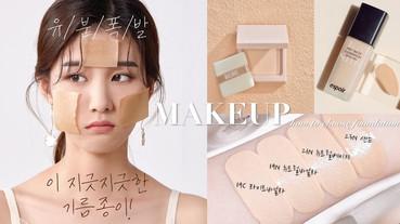底妝選錯質地脫妝率高2倍!彩妝師「膚質選底妝」技巧,輕鬆挑對適合底妝種類