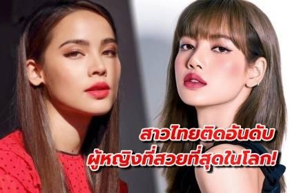 สาวไทยยืนหนึ่ง! ติดอันดับผู้หญิงที่สวยที่สุดในโลกประจำปี 2019