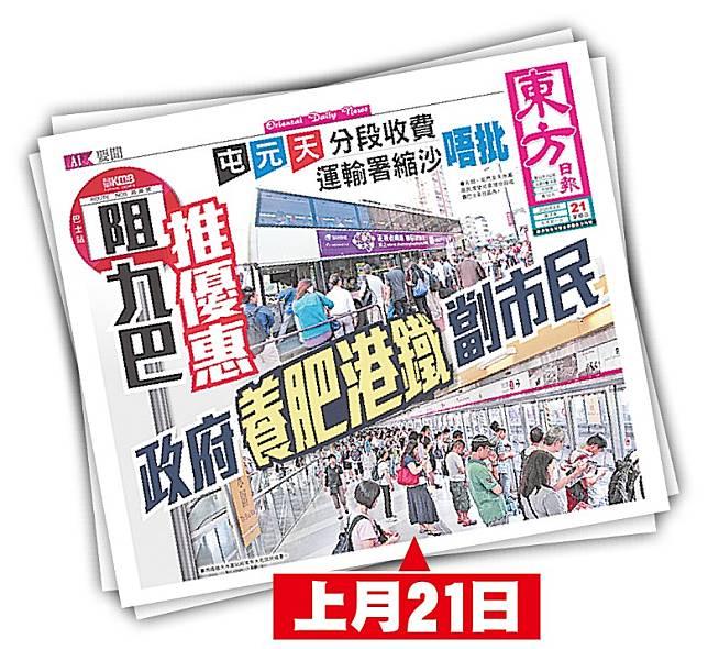 《東方日報》率先報道政府擬阻九巴推分段收費。