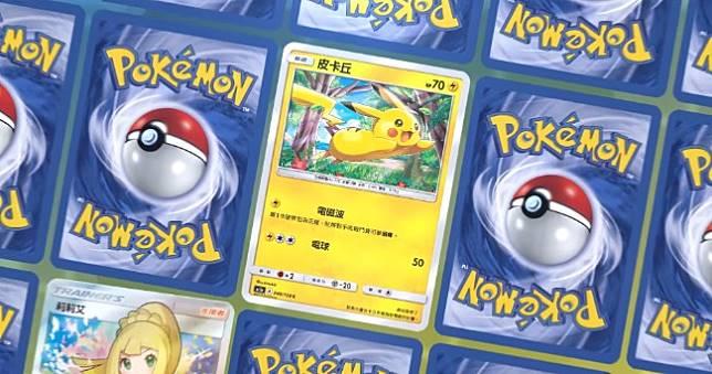 寶可夢集換式卡牌遊戲台灣版! 繁體中文版本卡牌10月發售
