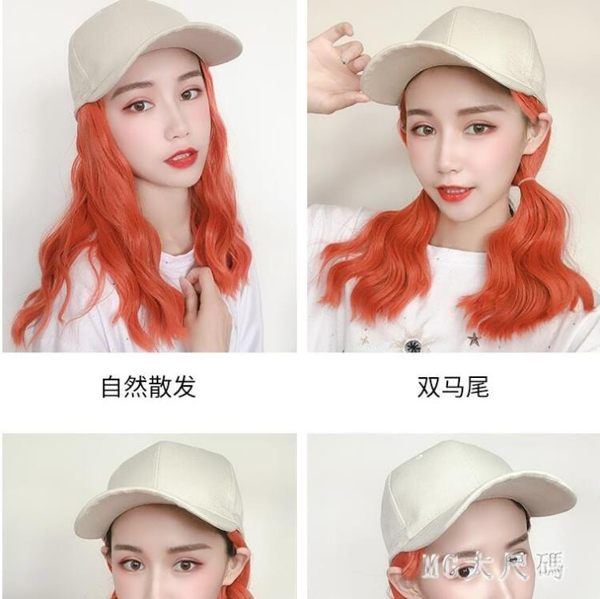 假髮女長卷髮帽子假髮一體女夏天時尚臟橘色玉米燙自然網紅全頭套