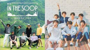 BTS防彈少年團《BTS In the SOOP》實境綜藝秀即將登場!8月也要推新單曲啦