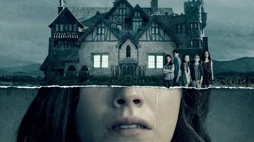「家」才是最恐怖的地方!Netflix 恐怖影集《鬼入侵》預告上線 童年恐怖夢魘成真?
