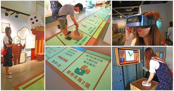 【台北旅遊】坪林茶葉博物館-新奇又好玩的茶葉大富翁