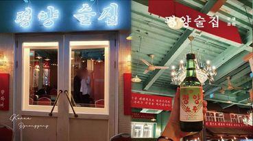 南韓巷弄裡的北韓?弘大新景點「平壤酒館」引發熱議,從裝潢到餐飲都讓人有身在北韓的錯覺~