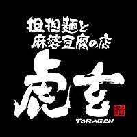 担担麺と麻婆豆腐の店 虎玄 多治見店