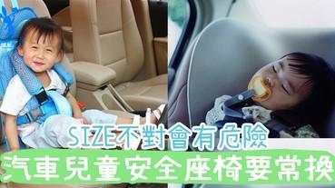 坐車都有生命危險?要萬無一失,汽車兒童安全座椅你有選對嗎?