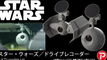 《星際大戰》死星和鈦戰機行車記錄器指引回家的路