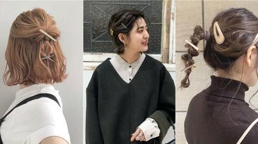 跟著日本女生透過髮飾混搭!輕鬆為髮型增添不一樣的層次魅力