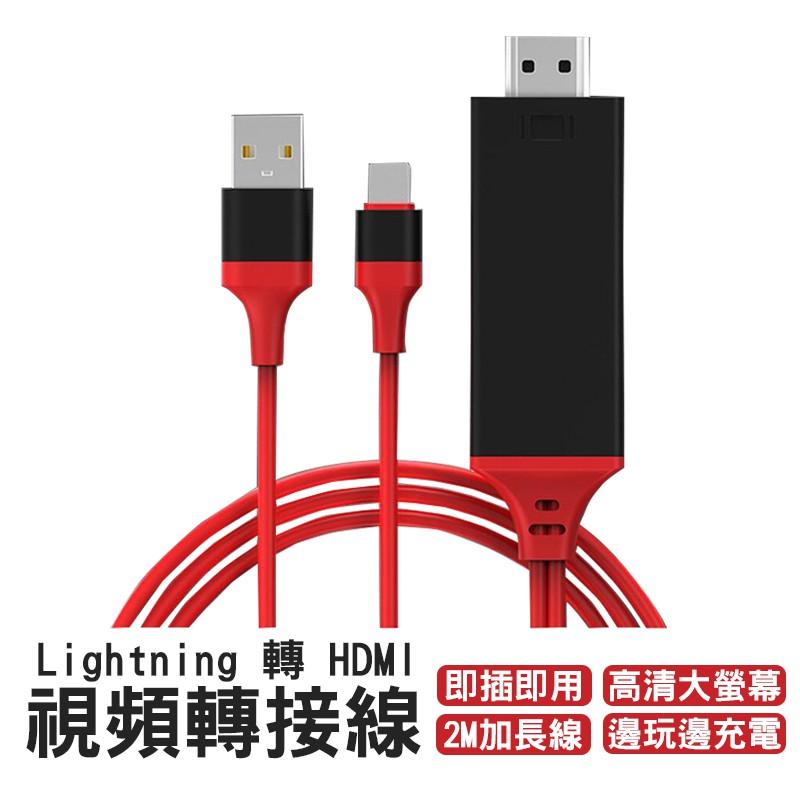 Lightning 轉 HDMI 視頻轉接線 同屏器 Apple TV 畫面同步電視棒 影音傳輸線 電視轉接線