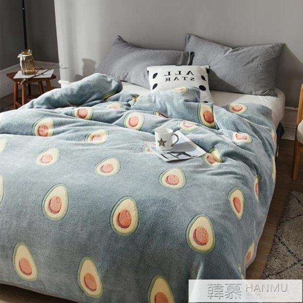 毛毯毛巾被夏季薄款午睡被子夏天單人雙人小毯子加厚午睡毯 韓慕精品
