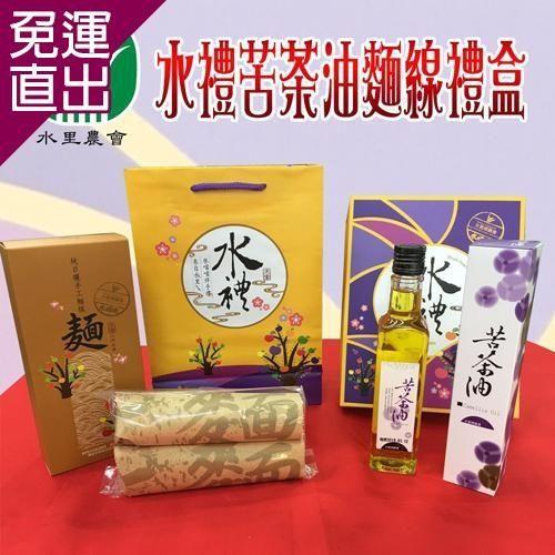 水里農會 水禮苦茶油麵線禮盒(2盒組)【免運直出】