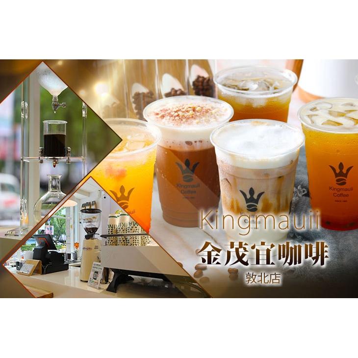 【Kingmauii 金茂宜咖啡(敦北店)】平假日皆可抵用外帶飲品100元消費金額 台北