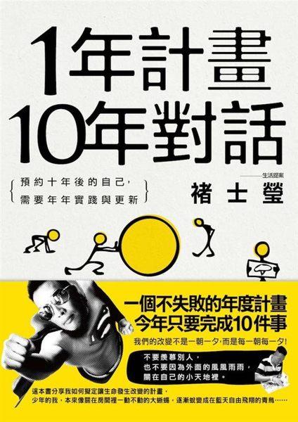 褚士瑩 最新生活提案! 不要羨慕別人, 也不要因為外面的風風雨雨, 關在自己的小...