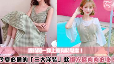 懶人遮肉肉必收!今年夏日必備的「三大洋裝」款~趕時間一穿上就有時髦度!