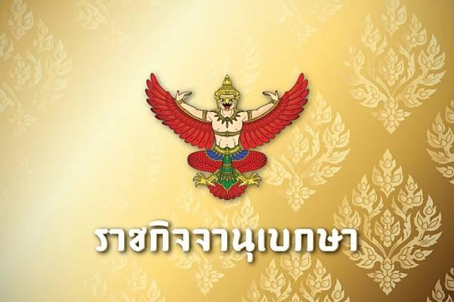 ราชกิจจานุเบกษา-728x485-1