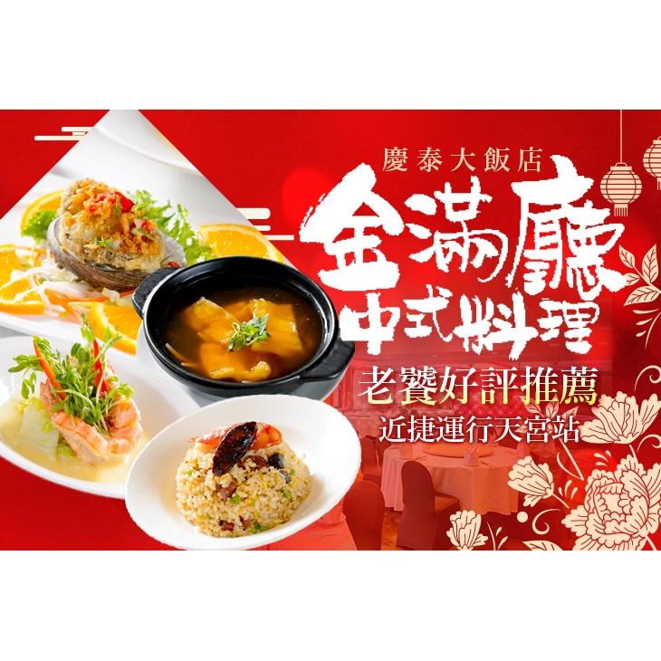【慶泰大飯店-金滿廳中式料理】招牌海陸套餐(八品) 台北