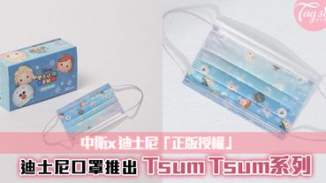 迪士尼超可愛的口罩曝光~中衛推出「正版授權」Tsum Tsum系列,將會在台灣將開賣哦!